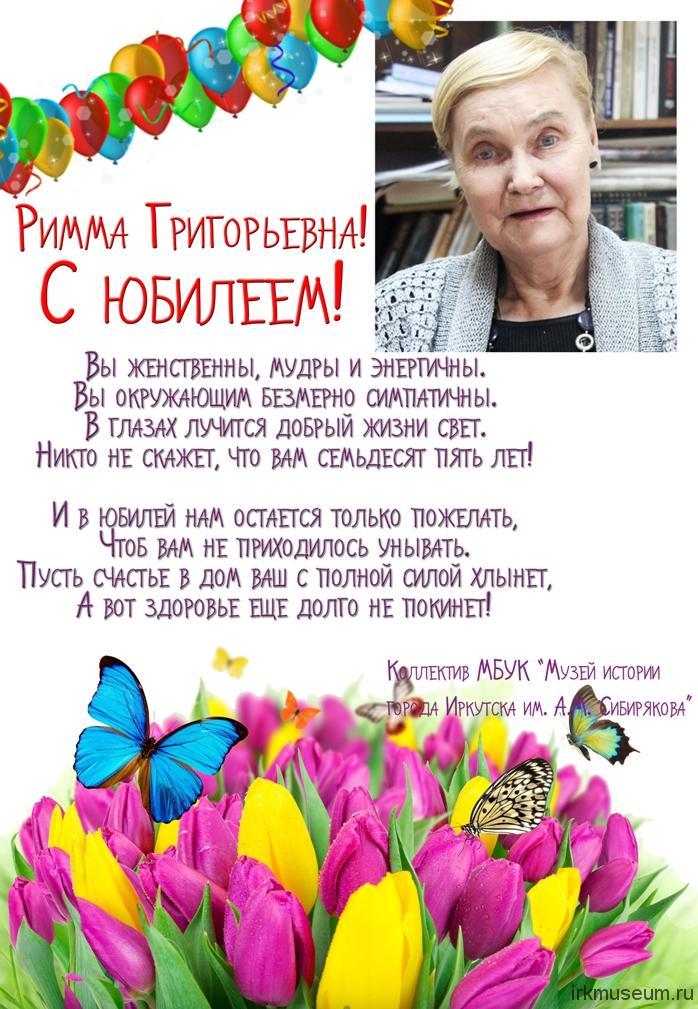 Римма Григорьевна