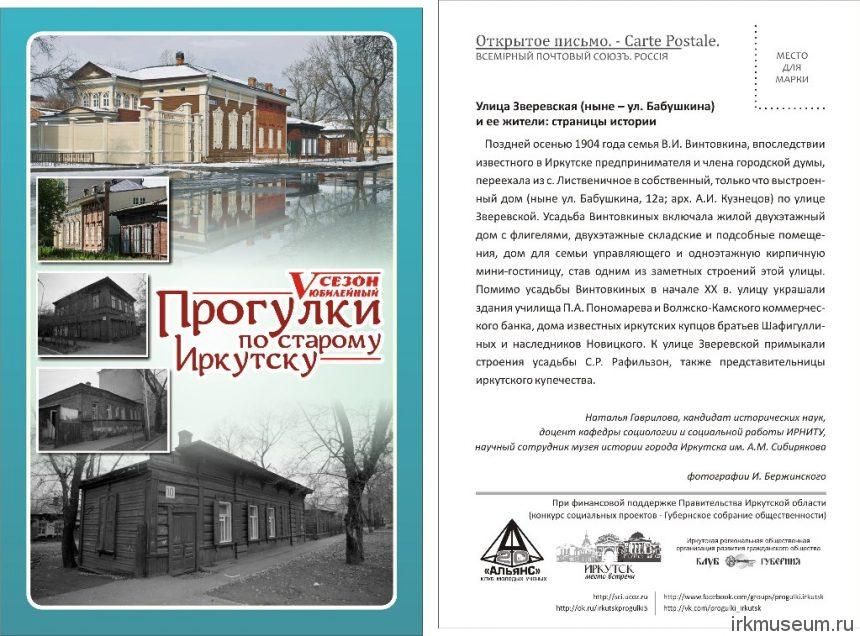 Открытка Прогулки по Зверевской
