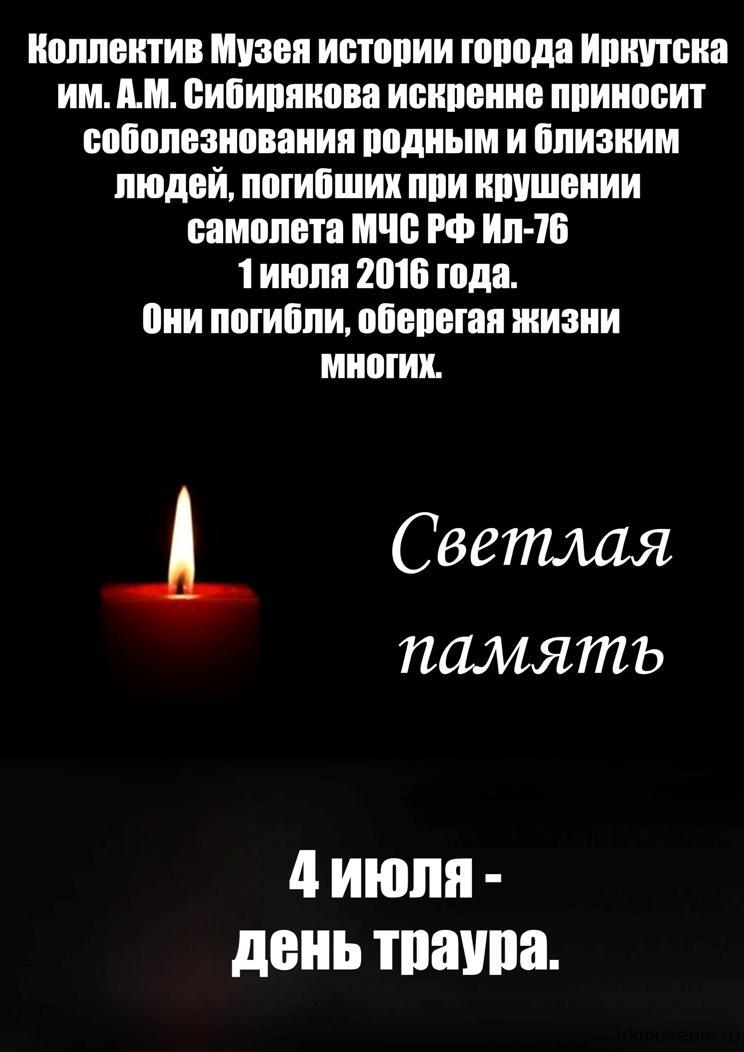 Светлая память погибшим