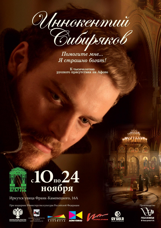 sibiryakov-poster