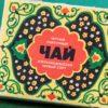 Чай азербайджанский. Черный, плиточный. МИГИ 1551-27